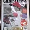 今日のカープグッズ:「CARP TIMES(2016特別パック)とクルトガシャープ カープ」