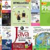 Kindleプログラミング技術書最大50%OFF大規模セールスタート!Python、Ruby、Java、JavaScript、Swift他(9/12まで)