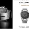 wena wristが「TiCTAC WATCH AWARD 2016」グランプリを受賞しました!
