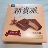 【台湾旅行】ピーナッツ大国台湾で美味しいピーナッツ菓子 その2 新貴派