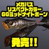 【メガバス】ブラックベースの限定カラー「リスペクトカラーGGミッドナイトボーン」発売!