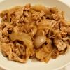 タモリさんから草彅剛さんへと受け継がれた「豚肉の生姜焼き」