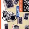 『人を惚れさせる男 吉行淳之介伝』佐藤嘉尚(新潮社)