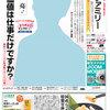 見ているだけで癒される笑顔! 関ジャニ∞ 錦戸亮さんが表紙! 読売ファミリー7月12日号のご紹介