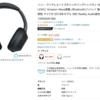 AmazonプライムデーでSONY WH-1000XM3が21,200円などイヤフォン・ヘッドフォンが特価となる特選セール