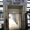 上海浦東国際空港にある中国国際航空の「Business Class Lounge(ビジネスクラスラウンジ)」