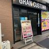 銭湯&ネットカフェ ~グランカスタマ 上野 カレー食べ放題~