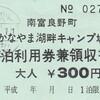 北海道6日目 占冠〜かなやま湖