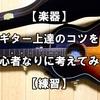 【楽器】ギター上達のコツを初心者なりに考えてみた【練習】