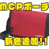 【O.S.P】MCPシステム搭載ポーチの20周年モデル「MCPポーチ レッドブラック」発売!