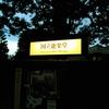 ~芸北神楽を知る旅~国立能楽堂に行ってきました!