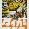 タイガーマスク2巻!なお話です。