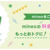 mineoが新プラン「マイピタ」を発表。値上げになるプランと気をつける点