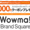 Wowma! Brand Square OPEN記念再び!Wowma! for auに新規会員登録するとタダで3,000円分買い物できる