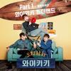울랄라세션-와이키키 원더랜드(ウラチャチャMy Love OST)/歌詞/日本語訳/和訳