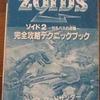 今ファミコンのゾイド2 ゼネバスの逆襲の攻略本にとんでもないことが起こっている?