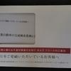 【完成検査リコール】条件は?まだ5万円もらえるかスバルに聞きました!