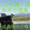 大晦日〜平成最後のお正月〜