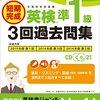 英検のすゝめ【参】 準1級勉強法