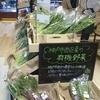 マチマルシェ御影 神戸御影 地元食材販売 お肉 お野菜 こだわり食材