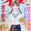 凪、母親上京へ向けて作戦会議 『凪のお暇』  35話(6巻) ネタバレ感想