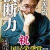 羽生善治「決断力」 羽生さんの本はマジ最高です。
