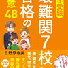 【父読書】「中学受験 最難関7校に合格の極意48」日野原寿美