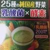 『金の青汁 25種の純国産野菜 乳酸菌×酵素』を飲んでみた