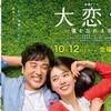 【ロケ地情報】ドラマ「大恋愛~僕を忘れる君と」