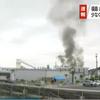 火災映像!福島県いわき市常磐岩ケ岡町沢目の堺化学工業湯本工場で爆発音と火災!火事で4人けが