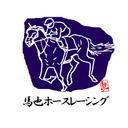 馬也ホースレーシング