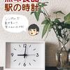 【無印良品】シンプルな置時計は無印で決まり