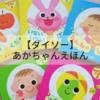 【0才・1才・2才】ダイソーの絵本②