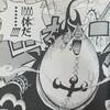 ワンピースブログ[四十九巻] 第481話〝影の集合地(シャドーズ・アスガルド)〟