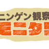 『モニタリング』にメンタリストDaiGoさんが出演予定! 8月25日(木)17:56~