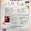 高橋先生&夏川先生が「岐阜県ギター・マンドリンフェスティバル」にゲスト出演します!