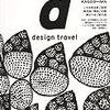 『d design travel KAGOSHIMA』を読んだよ~あえて借りずに図書室で旅するように読む