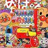 めばえ2015年3月号付録「アンパンマン ジュースでじどうはんばいき」付録レビュー・動画