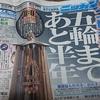東京オリンピック開幕まで、あと半年。