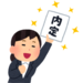 【就職活動の進め方はRPGだ!】個別説明会からES・適性検査・面接では「ネタ」の実践あるのみ【シリーズ③】