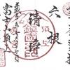 平成30年富士山頂上浅間大社奥宮の御朱印・久須志神社の御朱印
