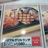 ビッグボーイ福山店
