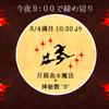 今夜21:00で締め切り☆月経血の魔法×神秘数9のお話@Zoom