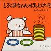 「しろくまちゃんのホットケーキ」と「しろくまちゃんパンかいに」を読む2歳児☆