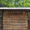 【狭山】荒幡富士~八国山緑地 息子と歩くトトロの森