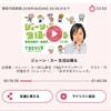 【メディア出演】TBSラジオ「ジェーン・スーの生活は踊る」TOKYOFM「サヴァランの食卓」