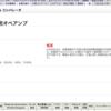 LTspice(mac) 部品(モデルファイル)の追加の方法