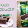 【カルディ】ポロショコラ 濃厚チョコケーキ