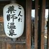 1か月ぶりの篠山の温泉