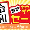 OCNモバイルONE 令和直前カウントダウンセール 最大25000円OFF!